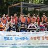 한국타이어 동그라미 봉사단 산책 봉사
