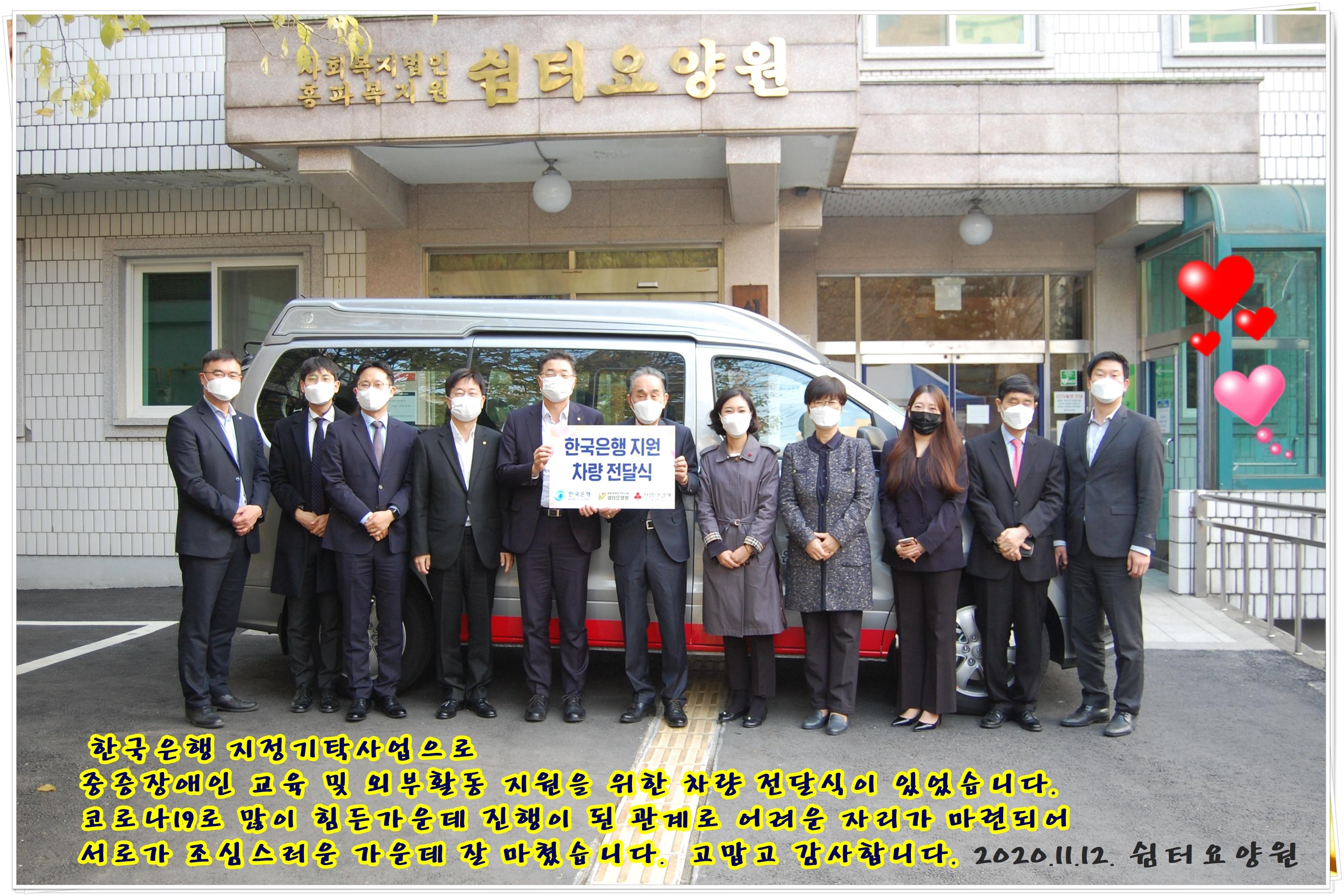한국은행 차량지원 전달