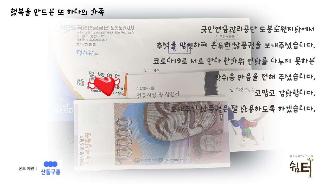 국민연금관리공단 도봉노원지사
